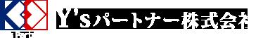 Y'sパートナー株式会社・札幌の不動産売却・不動産投資の事なら売買仲介実績500件以上のY'sパートナーへお任せ!